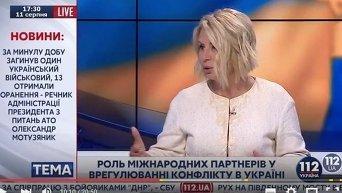 Герман прокомментировала события в Донбассе. Видео