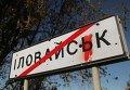 Дорожный знак Конец Иловайска