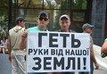 Протест аграриев из Днепропетровской области под зданием Генеральной прокуратуры Украины (ГПУ)