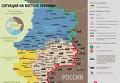 Ситуация в зоне АТО на 12 августа. Карта СНБО