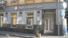 """Филиал """"Укргазпромбанка"""". Архивное фото"""