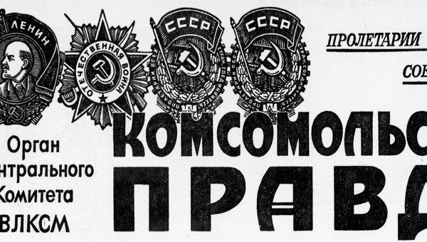 Фрагмент первой полосы газеты Комсомольская правда