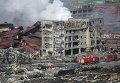На месте взрыва в Китае