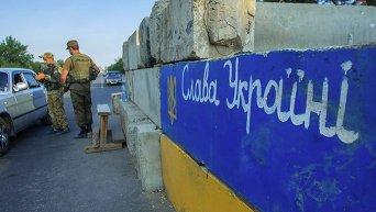 Блокпост украинских военнослужащих в зоне АТО