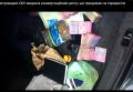 СБУ разоблачила конвертационный центр финансирования ополченцев