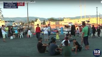 Греция поселит мигрантов на круизном лайнере