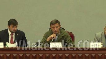 Захарченко о срыве минских соглашений. Видео