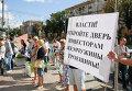 Митинг инвесторов ЖК Жемчужный под КГГА