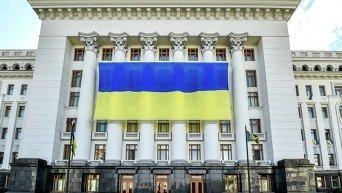 Государственный флаг Украины на здании Администрации президента