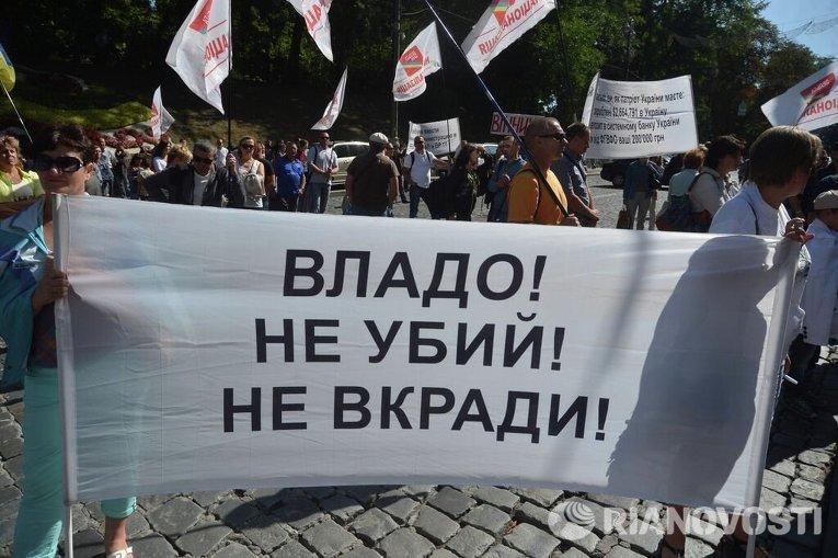 Митинг финансового Майдана под Кабмином