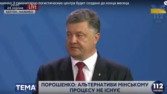 Порошенко в Берлине: Украина неуклонно выполняет обязательства
