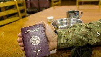 Паспорт гражданина Греции, воюющего в Украине