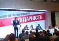 Виталий Кличко на совместном съезде БПП и УДАРа