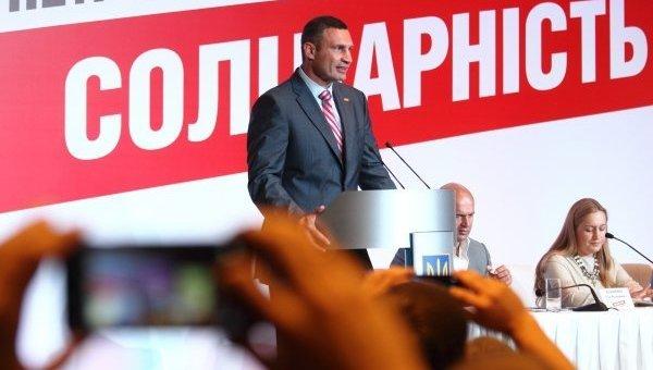 Виталий Кличко на съезде БПП Солидарность и УДАРа. Архивное фото