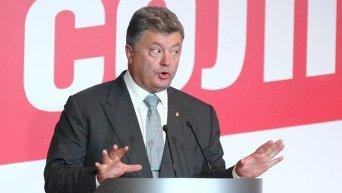 Петр Порошенко на съезде БПП Солидарность и УДАРа