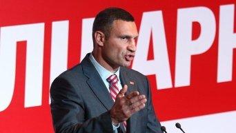 Виталий Кличко на съезде БПП Солидарность и УДАРа