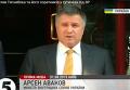 Аваков обвинил ВО Свобода и Тягнибока в столкновениях у Рады