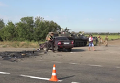 На трассе Донецк-Мариуполь БТР столкнулся с авто. Видео