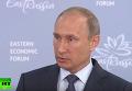 Путин: поправки в Конституцию Украины должны быть согласованы с Донбассом. Видео
