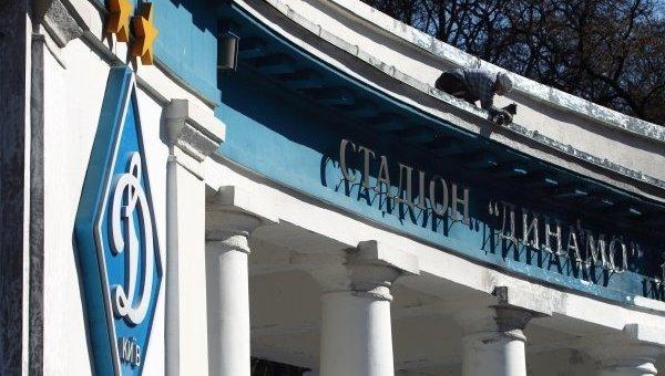 Стадион Динамо в Киеве