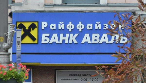 Здание Райффайзен Банк Аваль в Киеве