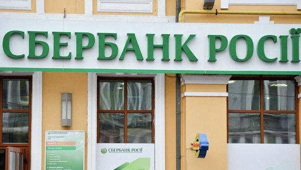 Здание Сбербанка России в Киеве