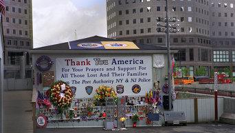 На месте взрыва башен-близнецов в Нью-Йорке