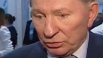 Леонид Кучма об отводе вооружений в Донбассе