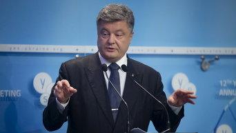 Президент Петр Порошенко выступает с речью во время 12-й конференции Ялтинской европейской стратегии в Киеве