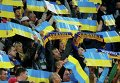 Украинские футбольные фанаты. Архивное фото