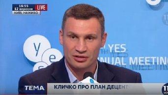 Виталий Кличко на Ялтинской Европейской Стратегии