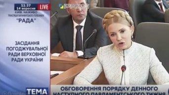 Юлия Тимошенко о притеснениях ВО Свобода. Видео