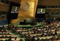 Юбилейная 70-ая Генассамблея ООН