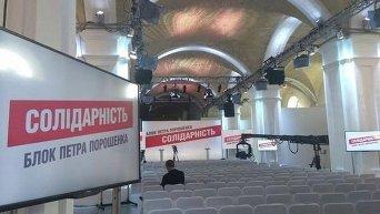 Перед съездом пропрезидентской партии Блок Петра Порошенко Солидарность