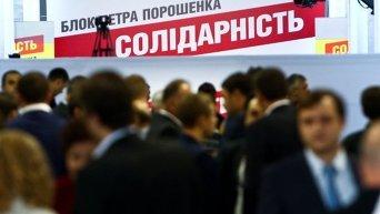 Съезд пропрезидентской партии Блок Петра Порошенко Солидарность