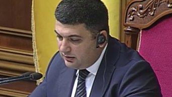 Голосование в Верховной Раде по реструктуризации