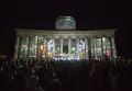 Открытие Гогольfest-2015 в Киеве