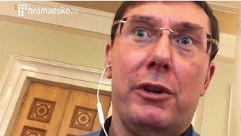 Луценко комментирует наличие списка Шокина