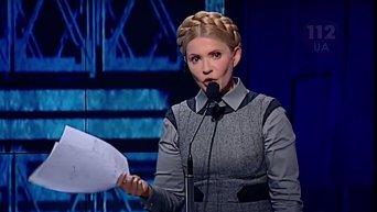 Тимошенко: Альфа банк заработал на долге Украины 320 млн. долларов. Видео