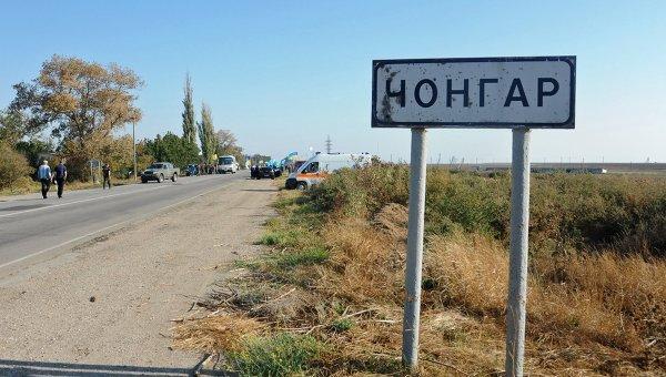 Продовольственная блокада Крыма. Чонгар