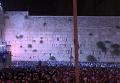 В Иерусалиме тысячи иудеев собрались на молитву у Стены плача. Видео