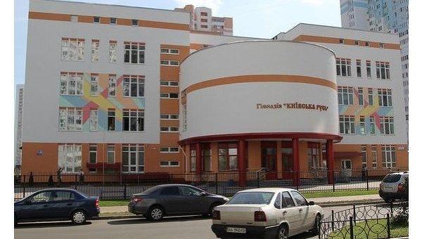 Гимназия Киевская Русь в Дарницком районе Киева