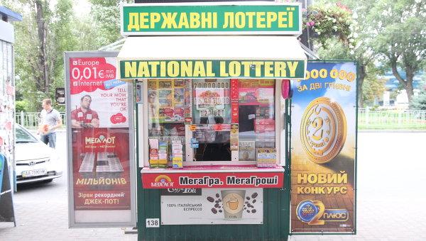 Киоск по продаже лотерейных билетов