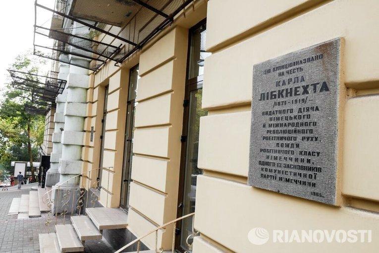 Мемориальная доска Карлу Либкнехту на улице Шелковичной 36/7 в Киеве