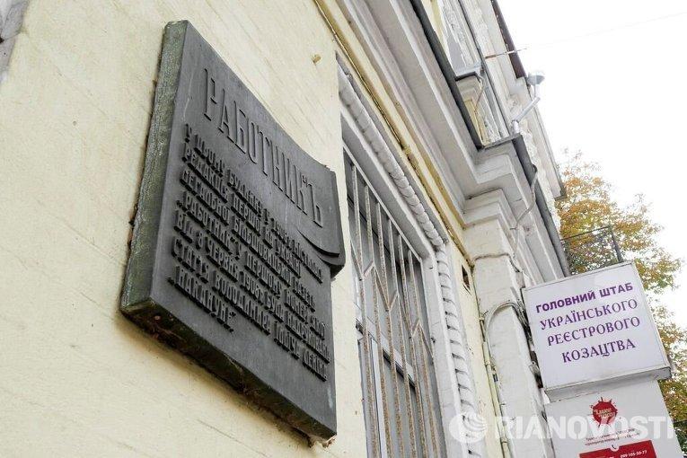 Мемориальная доска газете Работник (Большевик) на Малой Житомирской, 9-Б в Киеве