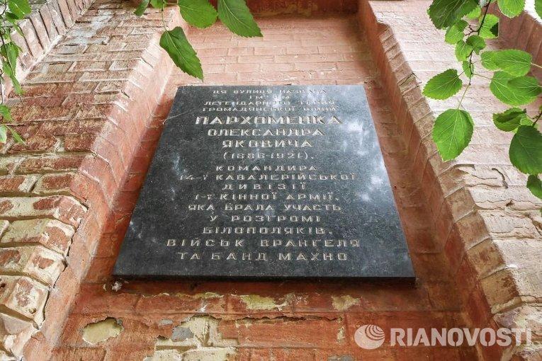 Мемориальная доска Александру Пархоменко на Дегтяревской, 7 в Киеве