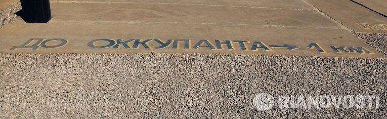 Такой надписью встречает парковка возле пикета