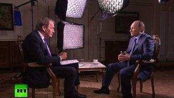 Интервью Путину американскому журналисту. Видео