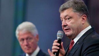 Бывший президент США Билл Клинтон и президент Украины Петр Порошенко