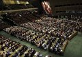Генеральная ассамблея ООН. Онлайн-трансляция